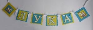 3D natpis za rodjendan, ime deteta iz cetiri sloja, natpis sa imenom, dekoracija rodjendana za decake