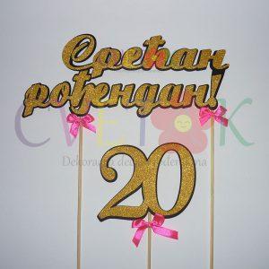 natpis za tortu, zlatni natpis za tortu, dekoracija torti, rodjendanska dekoracija
